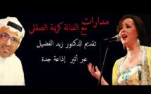 كريمة الصقلي في مدارات مع الدكتور زيد الفضيل بإذاعة جدة