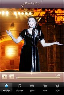الفنانة كريمة الصقلي تطلق تطبيق آيفون
