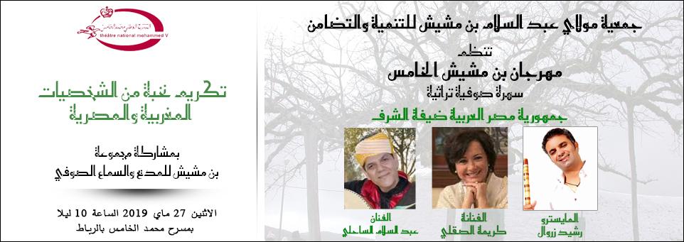 تكريم بالدورة الخامسة لمهرجان بن مشيش بالرباط
