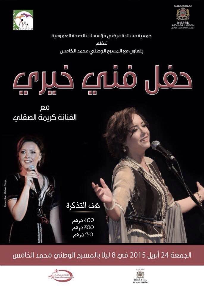 حفل خيري لفائدة جمعية رعاية مرضى مؤسسات الصحة العمومية بالمغرب بمسرح محمد الخامس