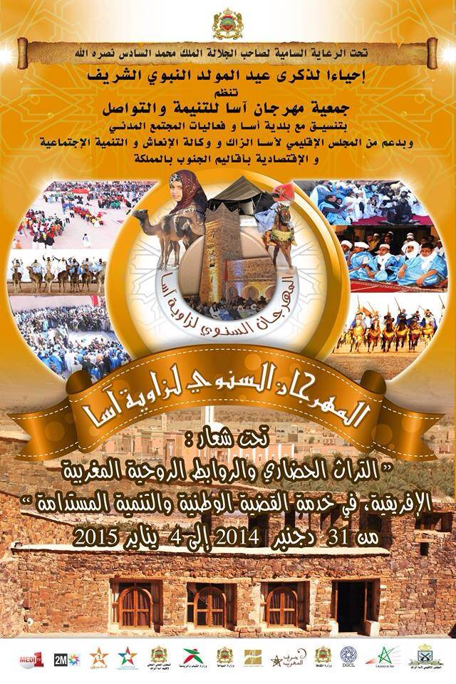 المهرجان السنوي لزاوية آسّـا.. إحياء لذكرى المولد النبوي