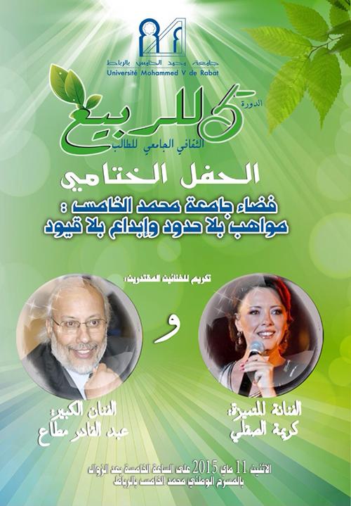تكريم الفنانة كريمة الصقلي في الدورة الخامسة للربيع الثقافي الجامعي للطالب