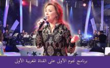برنامج نجوم الأولى على القناة المغربية الأولى