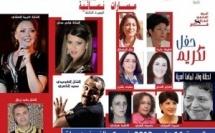 """"""" مسارات نسائية """"  بالمسرح الوطني محمد الخامس"""