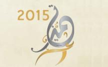 """حفل تقديم جائزة """"تميز للمرأة المغربية"""""""